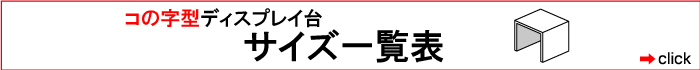 コの字型ディスプレイ台サイズ表バナー【アクリル製品専門店ACRYL WORKs】
