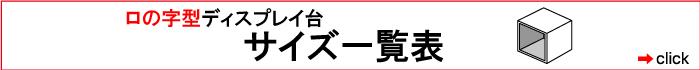四面体ディスプレイ台サイズ表バナー【アクリル製品専門店ACRYL WORKs】