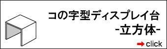 アクリル製ボックス立方体【ACRYL WORKS】:カテゴリトップ小
