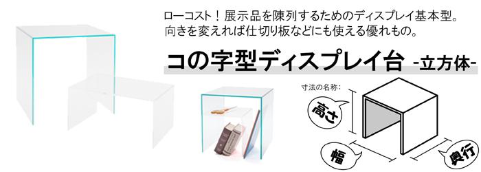 コの字型立方体アクリルディスプレイ台【ACRYL WORKS】:カテゴリトップ