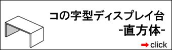 アクリル製ボックス直方体【ACRYL WORKS】:カテゴリトップ小