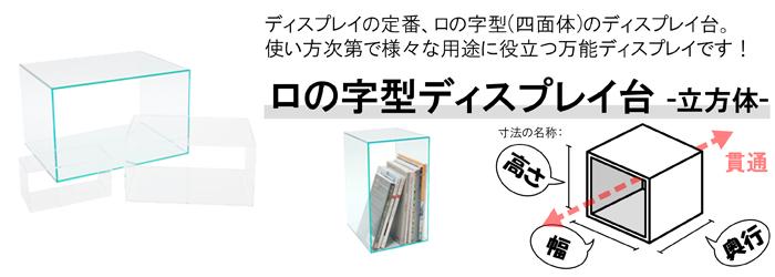4面体立方体アクリルディスプレイ台【ACRYL WORKS】:カテゴリトップ