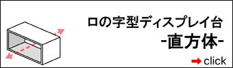 ロの字型ディスプレイ台【アクリル製品専門店ACRYL WORKs】:カテゴリトップ