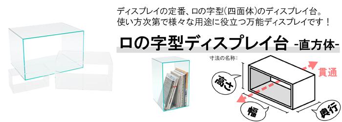 4面体直方体アクリルディスプレイ台【ACRYL WORKS】:カテゴリトップ