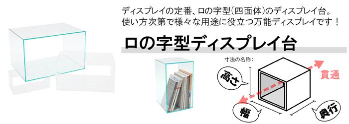 4面体アクリルディスプレイ台【ACRYL WORKS】:カテゴリトップ