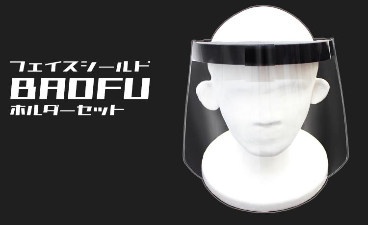 飛散対策防護マスク【アクリル製品専門店ACRYL WORKs】