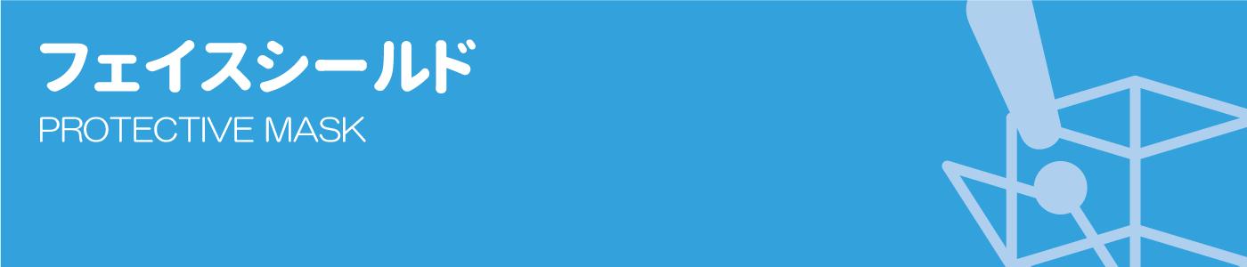 飛散対策防護マスク【アクリル製品専門店ACRYL WORKs】:カテゴリトップ
