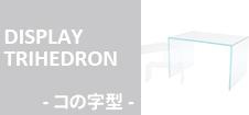 アクリル製品専門通販【ACRYL WORKs】コの字型センターバナー