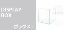 アクリル製品専門通販【ACRYL WORKs】ボックスセンターバナー