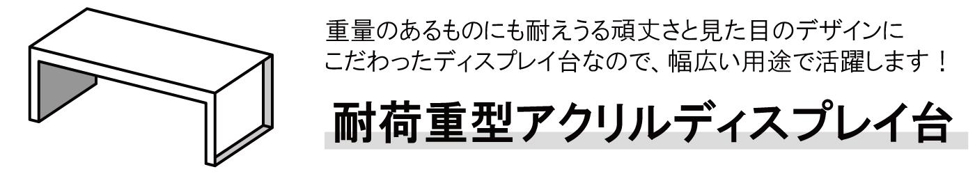 アクリル製品専門通販【ACRYL WORKs】耐荷重台センターバナー
