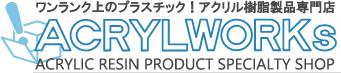 アクリル製品専門通販【ACRYL WORKs】ヘッダロゴマーク