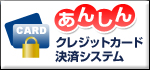 アクリル製品専門通販【ACRYL WORKs】あんしん決済ロゴ